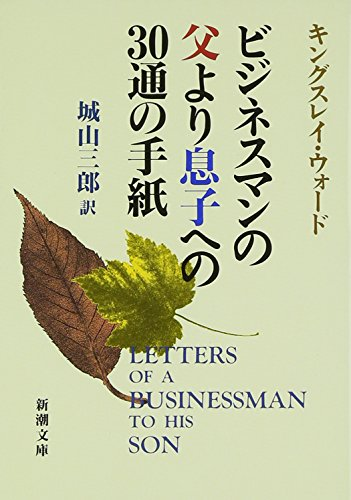 9784102428016: Letters of a Businessman to His Son = Bijinesuman no chichi yori musuko eno sanjittsu no tegami [Japanese Edition]