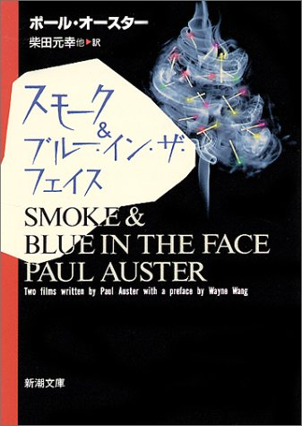 9784102451021: Smoke & Blue in the Face [In Japanese Language]