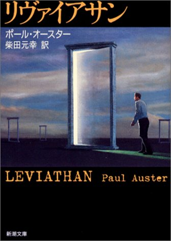 9784102451076: Leviathan [In Japanese]