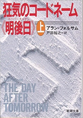 9784102454015: The Day After Tomorrow [In Japanese Language] (1)