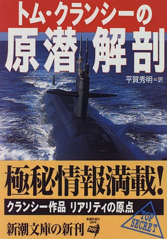 9784102472057: Submarine = Tomu Kuranshi no gensen kaibo [Japanese Edition]