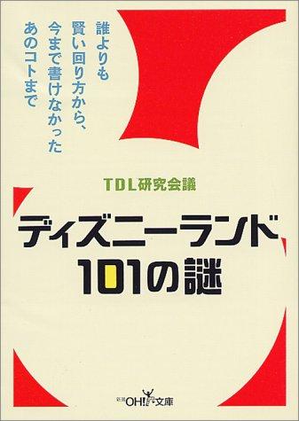 Mystery of Disneyland 101 (Mass Market OH! Novel) (2000) ISBN: 4102900012 [Japanese Import]: ...