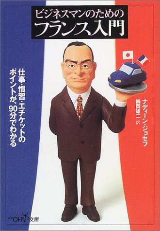 9784102901403: France Introduction to Business Man (Mass Market OH! Novel) (2002) ISBN: 410290140X [Japanese Import]