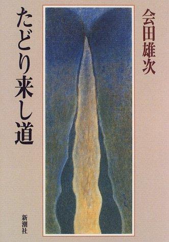 tadorikitashimichi [Apr 01, 1996] yuji, aida: yuji, aida