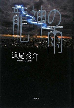 9784103003335: Ryūjin No Ame