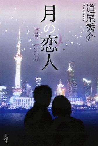 9784103003342: Tsuki No Koibito =Moon Lovers