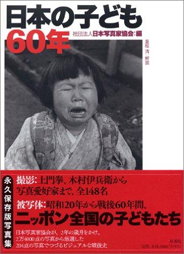 9784103005513: Nihon no kodomo 60-nen