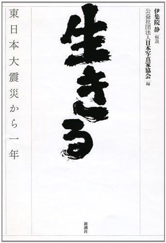 Ikiru : Higashi Nihon Daishinsai kara ichinen