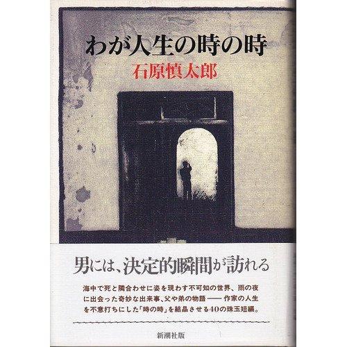Waga jinsei no toki no toki (Japanese Edition): Ishihara, Shintaro?