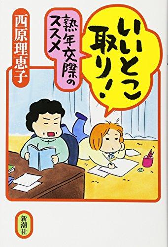 9784103019367: Itokodori jukunen kosai no susume.