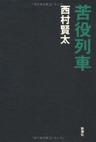 9784103032328: Kueki Ressha (Japanese Edition)