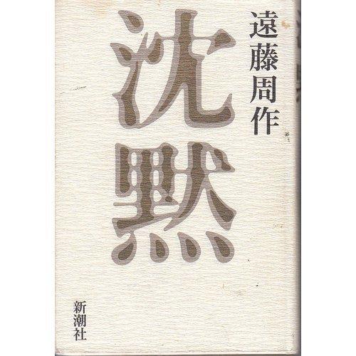 9784103035176: Silence (1966) ISBN: 410303517X [Japanese Import]