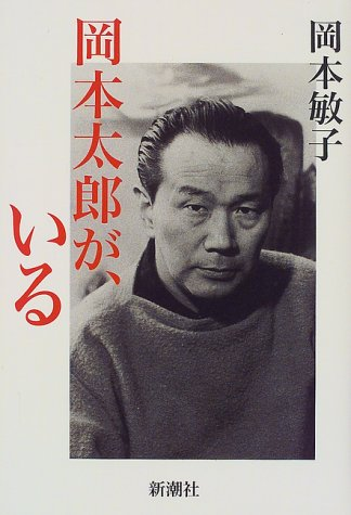Okamoto Taro, are (1999) ISBN: 4103041129 [Japanese Import]: Shinchosha