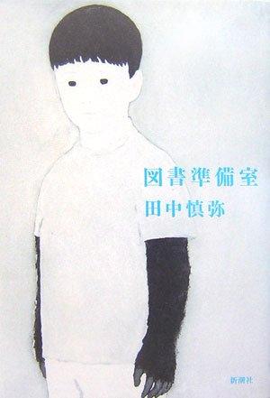 Library preparation room (2007) ISBN: 4103041315 [Japanese Import]: Shinchosha