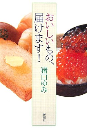 Good food, I will deliver (2007) ISBN: 4103041714 [Japanese Import]: Shinchosha