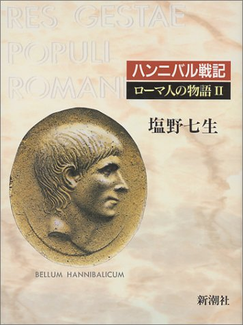 9784103096115: Hannibaru senki (Rōmajin no monogatari) (Japanese Edition)
