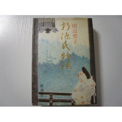9784103134244: Shin Genji monogatari (Japanese Edition)