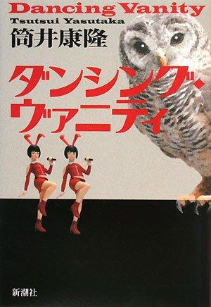 9784103145295: Dancing Vanity (2008) ISBN: 4103145293 [Japanese Import]