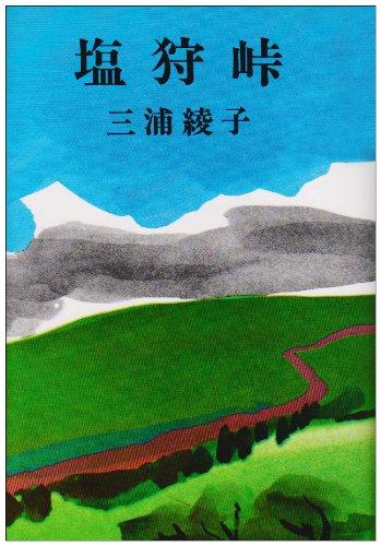 9784103207016: Shiokari Pass (1968) ISBN: 4103207019 [Japanese Import]