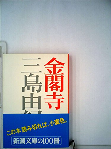 9784103210177: Temple of the Golden Pavilion (1990) ISBN: 4103210176 [Japanese Import]