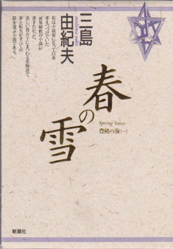 9784103210184: (Sea of ??Fertility) Spring Snow (1990) ISBN: 4103210184 [Japanese Import]