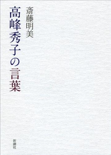 """Takamine hideko no kotoba: 1956- Akemi Saitoà """" æ-Žà -Â¤Ã¦Ë Å½Ã§Â¾Å½"""