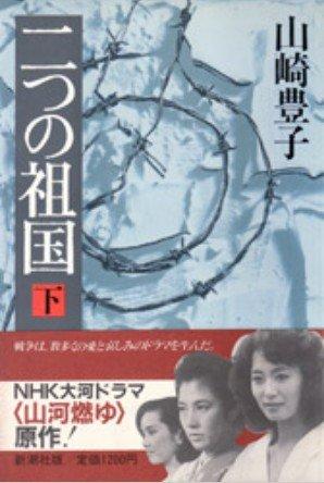 Nation of Two [In Japanese Language]: Yamasaki Toyoko