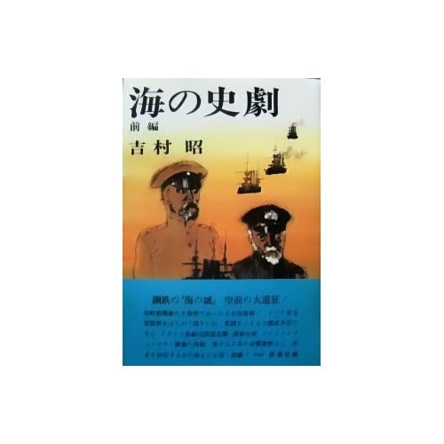 9784103242093: Historical Drama front of the sea (1972) ISBN: 4103242094 [Japanese Import]