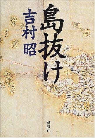 Shimanuke (2000) ISBN: 4103242280 [Japanese Import]: Shinchosha