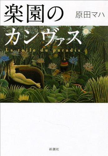 9784103317517: La Roile Du Paradis (Japanese Edition)