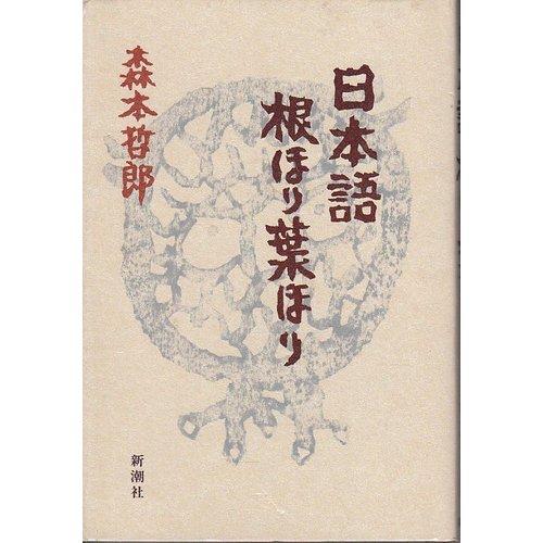 9784103372042: Nihongo nehori hahori (Japanese Edition)
