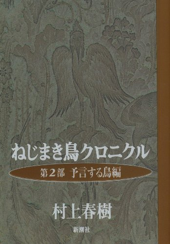 Wind-up Bird Chronicle [In Japanese Language] (Volume: Haruki Murakami