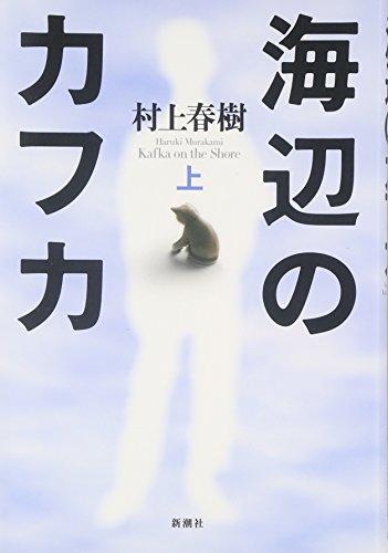 Kafka on the Shore: Vol.1 (Japanese Edition): Haruki Murakami