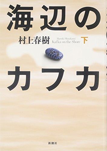 Kafka on the Shore [Japanese Edition] (Volume: Haruki Murakami