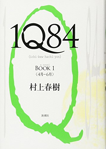 9784103534228: 1Q84 Book 1 (Japanese Edition)
