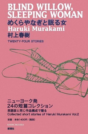 Blind Willow, Sleeping Woman (Japanese Edition): Haruki Murakami