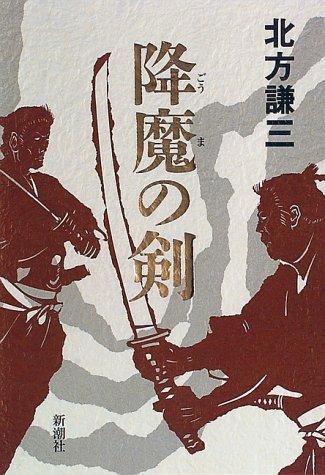 9784103562085: Gōma no ken (Japanese Edition)