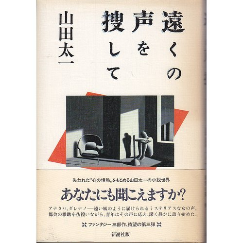 9784103606031: In search of a distant voice (1989) ISBN: 4103606037 [Japanese Import]
