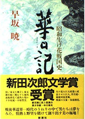 9784103636038: Hana nikki: Shōwa ikebana sengokushi (Japanese Edition)