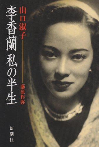 9784103667018: Ri Kōran watakushi no hansei (Japanese Edition)