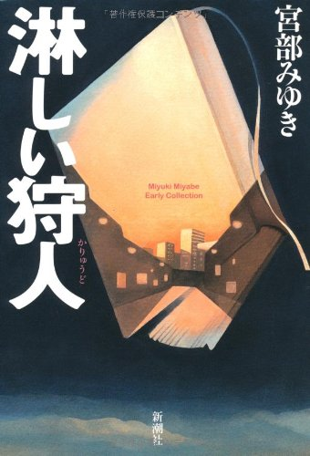 9784103750079: Lonely hunter (Miyabe Miyuki Early Collection) (2008) ISBN: 4103750073 [Japanese Import]