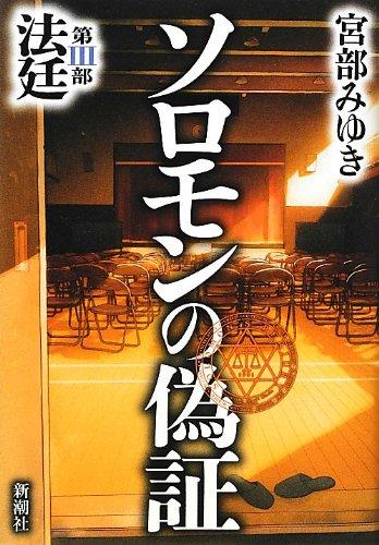 9784103750123: Solomon's Perjury 3 in Japanese (