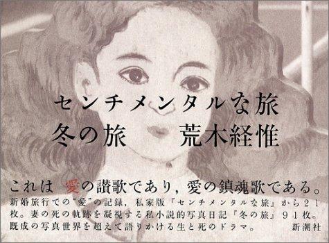 Diary Sentimental Journey (Japanese Edition): Nobuyoshi Araki