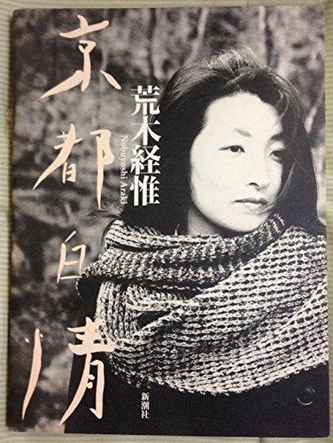 Love Labyrinth: v. 2: Araki, Nobuyoshi