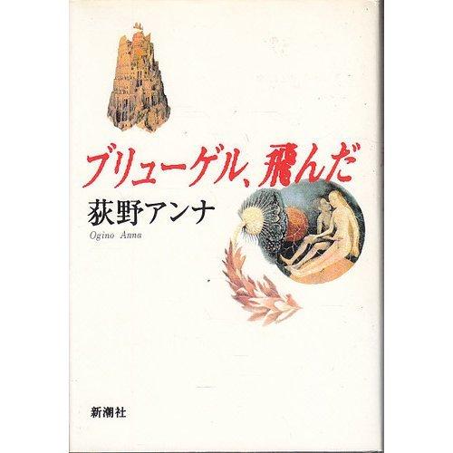 9784103817017: Bruegel, I flew (1991) ISBN: 4103817011 [Japanese Import]