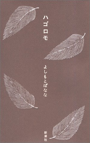 9784103834045: Hagoromo [Japanese Edition]