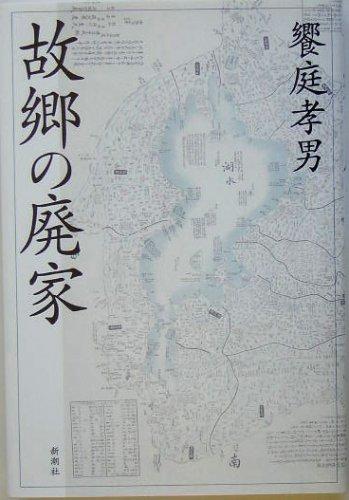 Bleak house of hometown (2005) ISBN: 4103865059 [Japanese Import]: Shinchosha