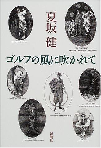 In the wind of Golf (2000) ISBN: 410387905X [Japanese Import]: Shinchosha