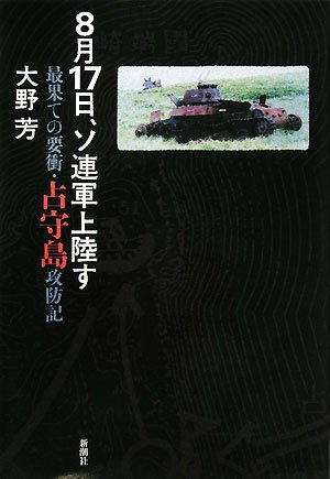 9784103904069: August 17, to Soviet landing - hub fortune-telling Mamoru Island offense and defense mentioned the farthest (2008) ISBN: 4103904062 [Japanese Import]