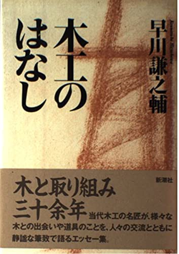 9784103926016: Story of woodworking (1993) ISBN: 4103926015 [Japanese Import]